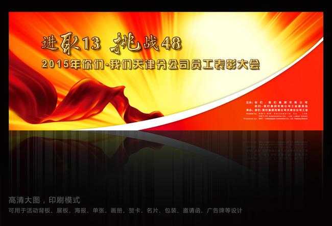 党政表彰大会展板模板下载(图片编号:13236188)_党建