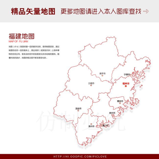 地图矢量地图 中国福建地图