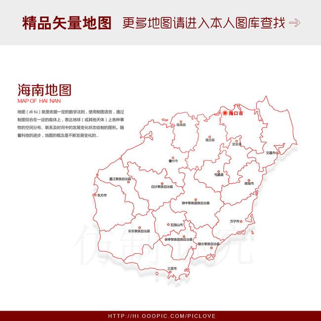 海南省政区图 高清海南省地图