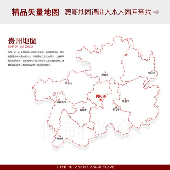 矢量贵州地图