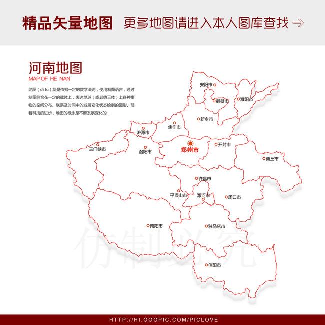 矢量河南地图