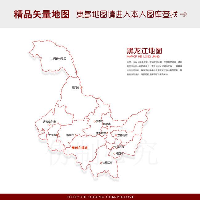 矢量黑龙江地图模板下载(图片编号:13236254)