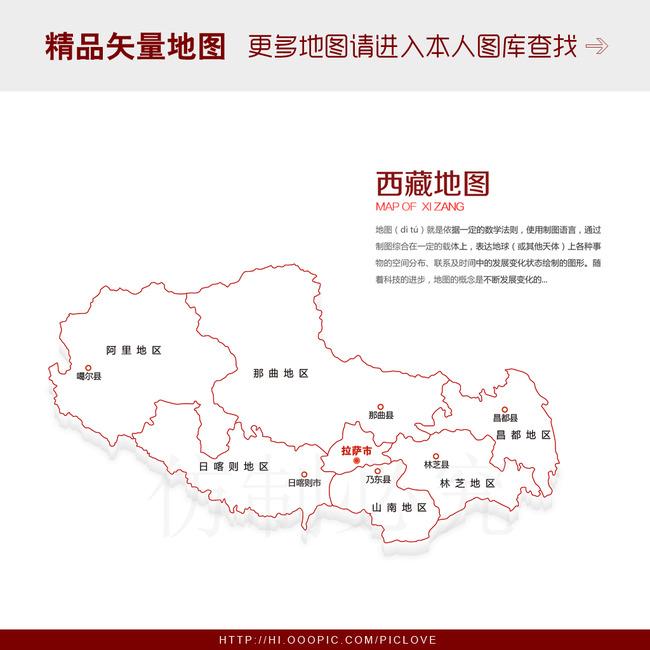 矢量地图 中国西藏地图 西藏自治区地图 西藏省地图 西藏电子地图