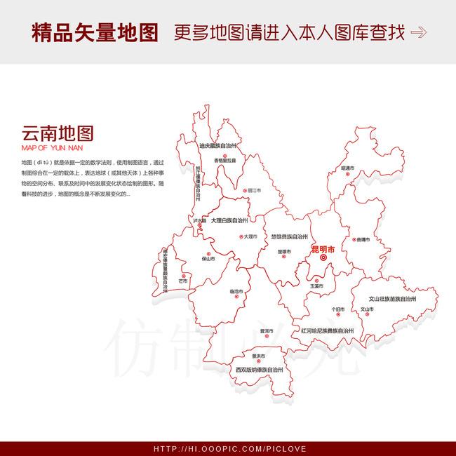 地图模板 矢量地图 中国云南地