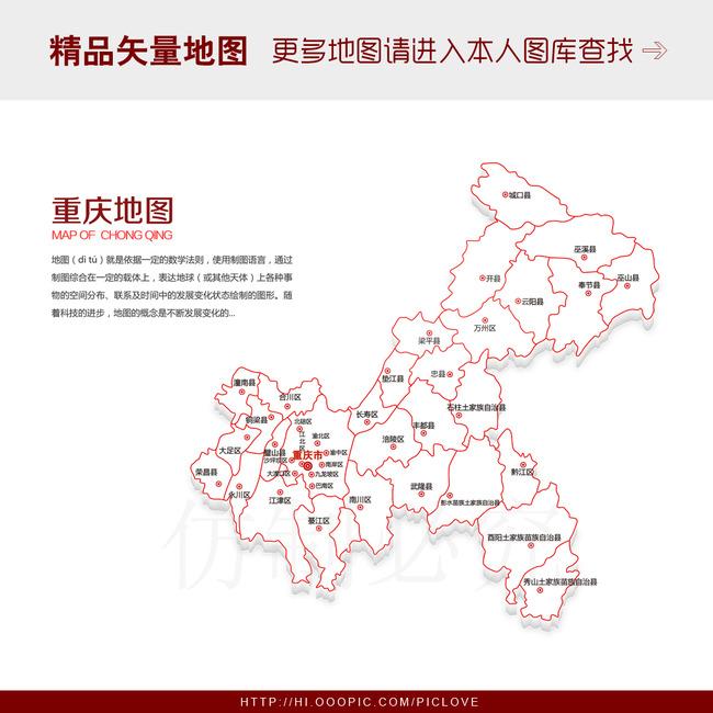 矢量重庆地图模板下载(图片编号:13236276)