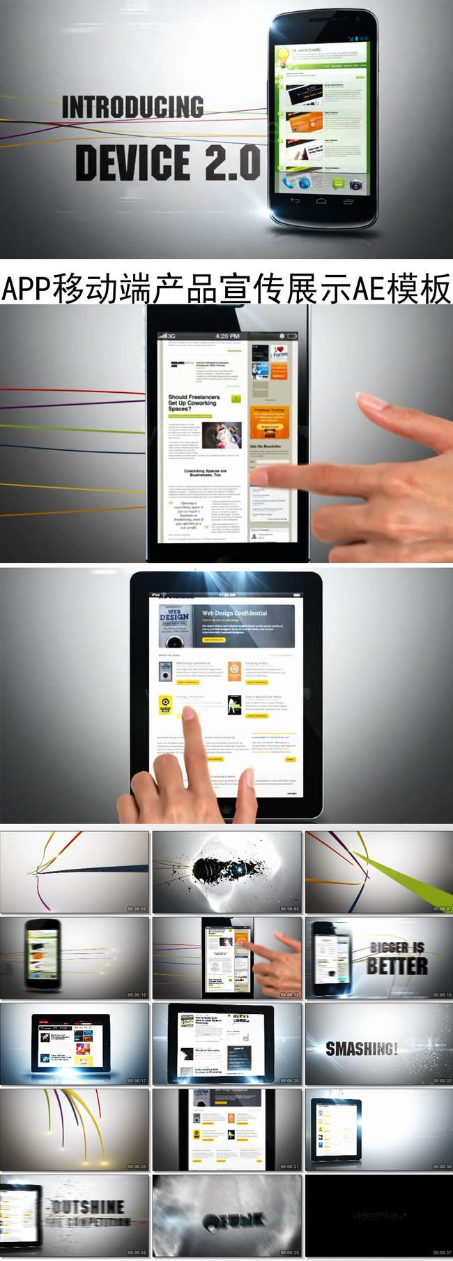 app移动端产品宣传展示ae模板