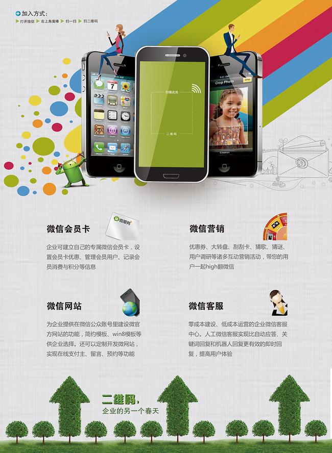 微信营销广告海报模板下载(图片编号:13237502)_海报
