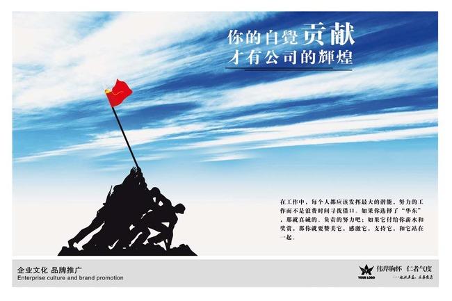 贡献辉煌企业创意文化宣传海报设计模版模板下载