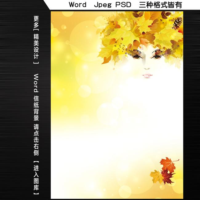 金秋美人word文档信纸背景模板图片