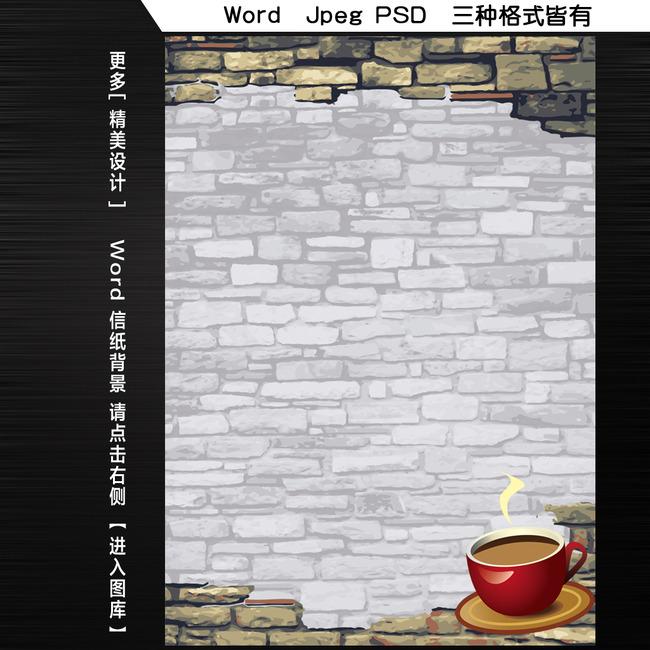 word文档封面模板 word底纹