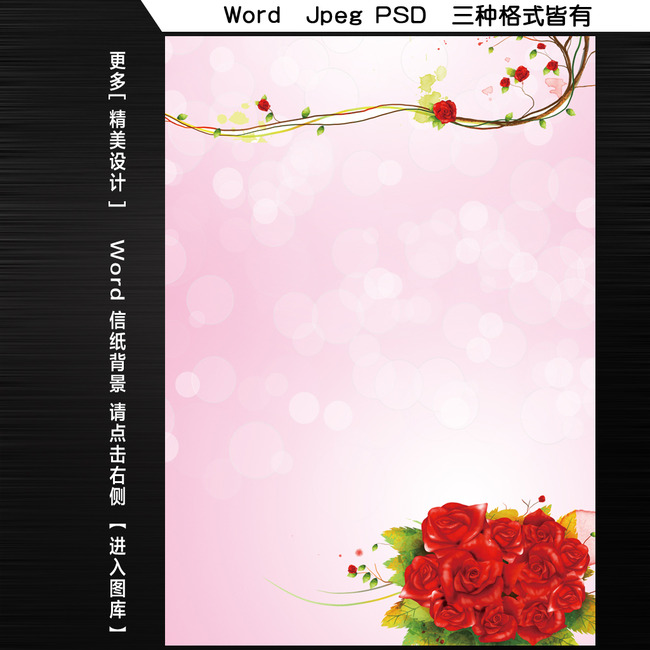 唯美大捧玫瑰word文档信纸背景模板