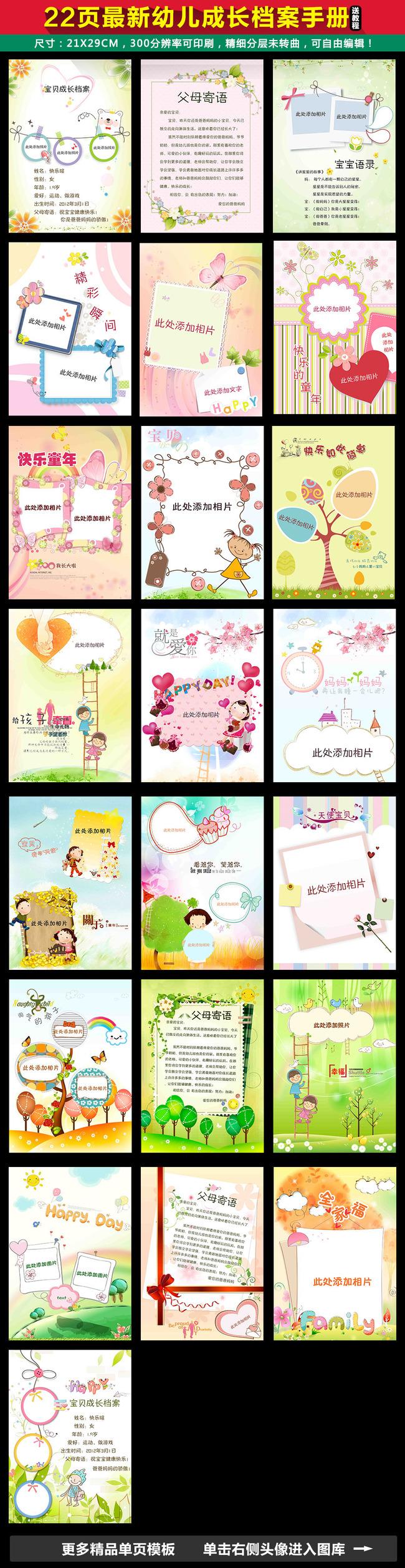 宝宝成长手册 幼儿成长档案 幼儿成长手册 成长相册 幼儿手册 成长图片