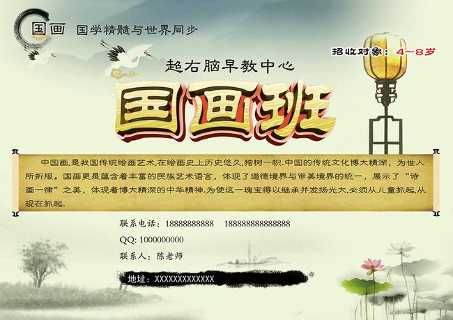 国学国画班招生宣传单模板下载(图片编号:13239729)