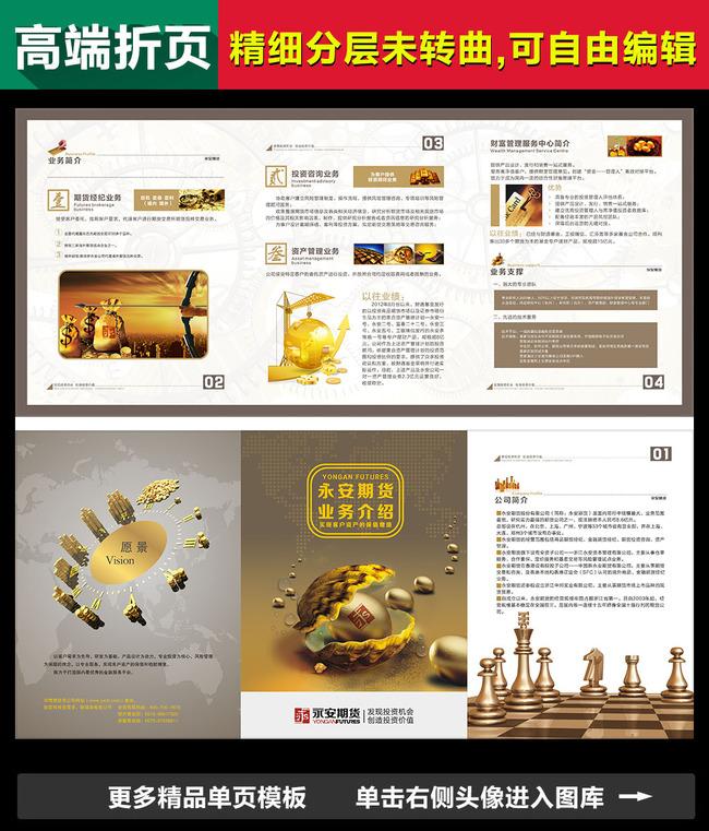金融投资公司三折页宣传单图片模板下载(图片编号:)