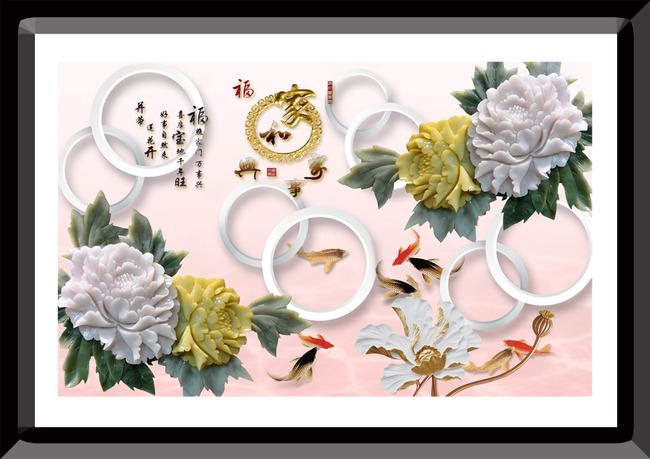 3d圆圈浮雕牡丹九鱼图电视背景墙