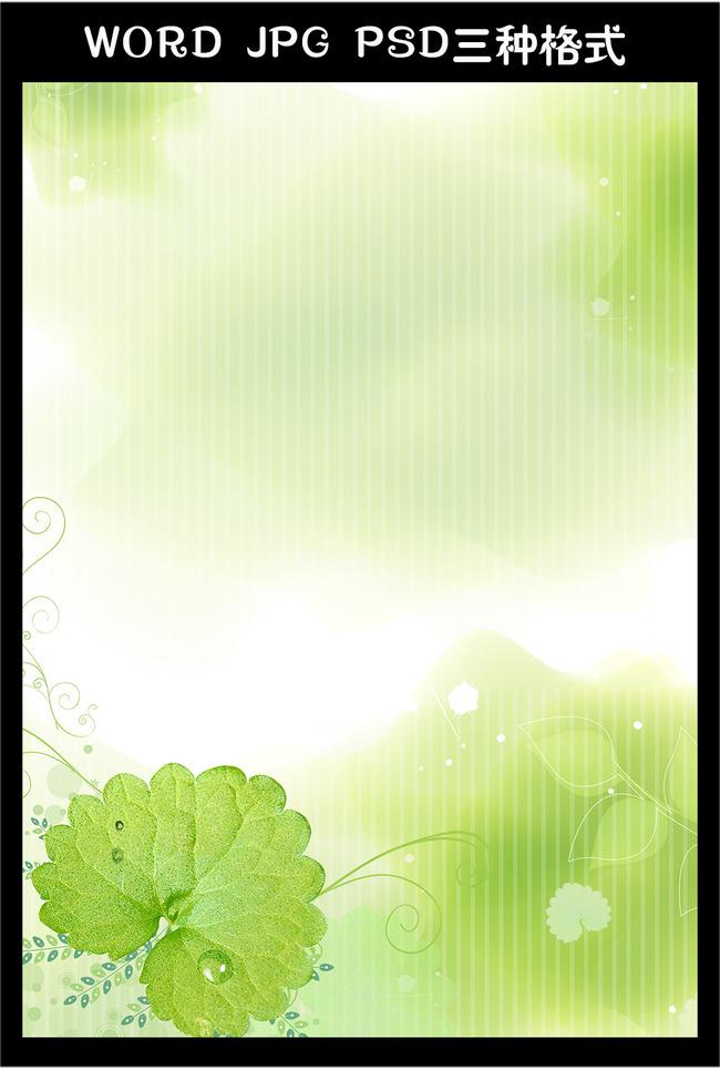信纸设计 信纸底纹 信纸素材 情侣信纸背景 夏天 绿叶 绿 绿色 春天图片