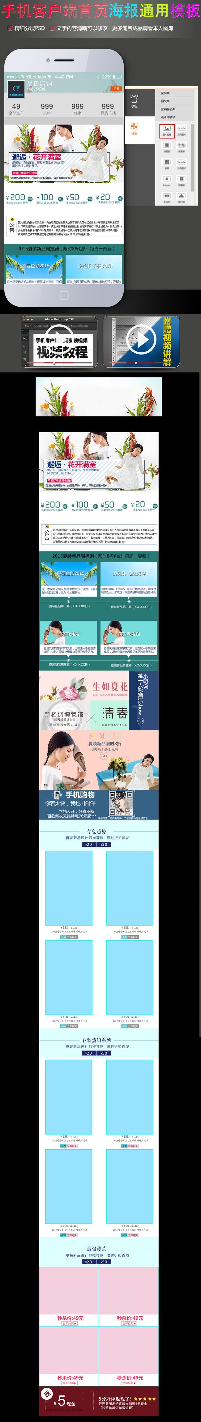 吴氏店铺淘宝天猫女装手机端页模板载