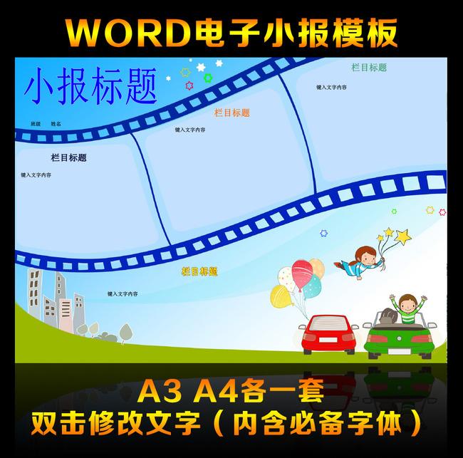 电影word电子小报模板