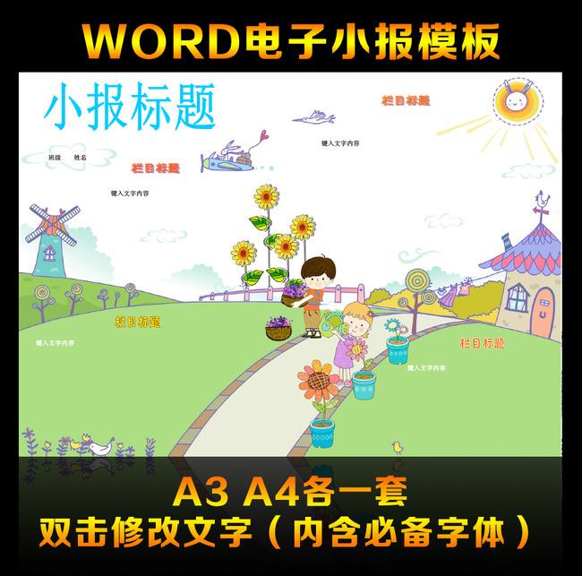 劳动小孩word电子小报模板