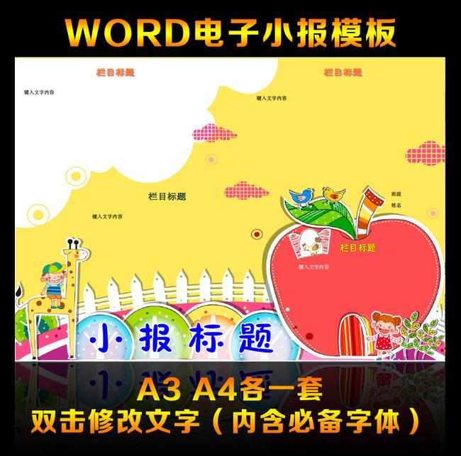 读书 活动 假期 儿童节 劳动节 安全 消防 绿色 环保 电子 word 精致