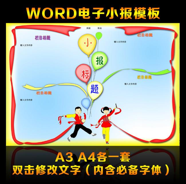 腰鼓word电子小报模板