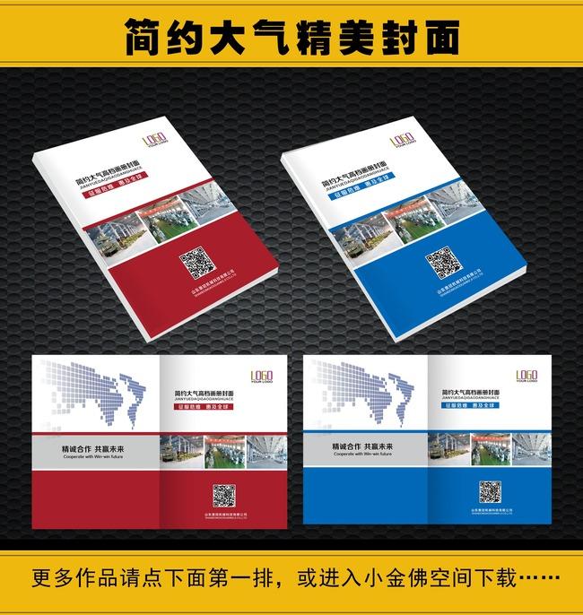 金属质感动感幻彩风格企业工业画册 机械科技 互联网图片