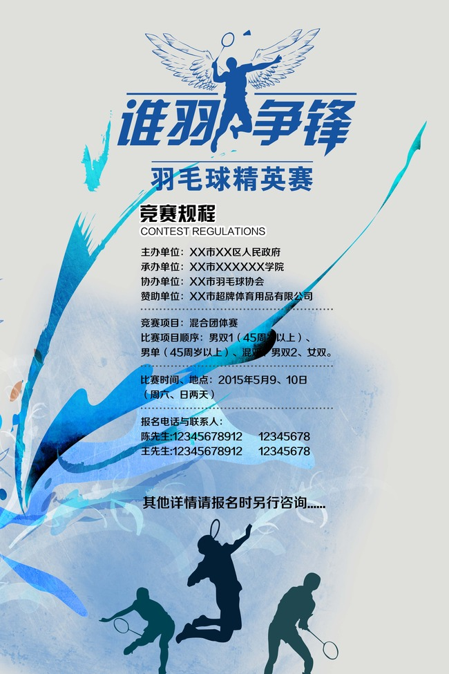 羽毛球比赛宣传海报模板下载(图片编号:13242427)