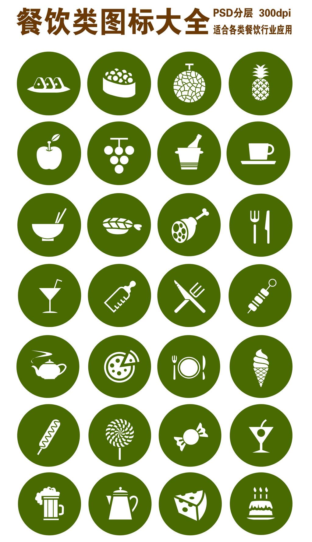 酒店食品餐饮类图标-3图片