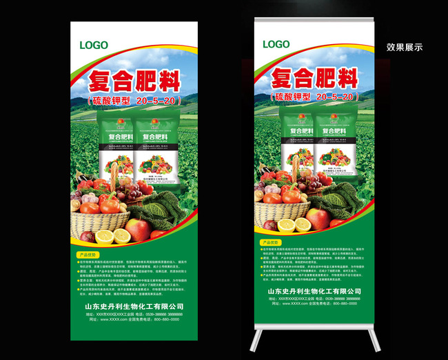 化肥宣传x展架设计模板