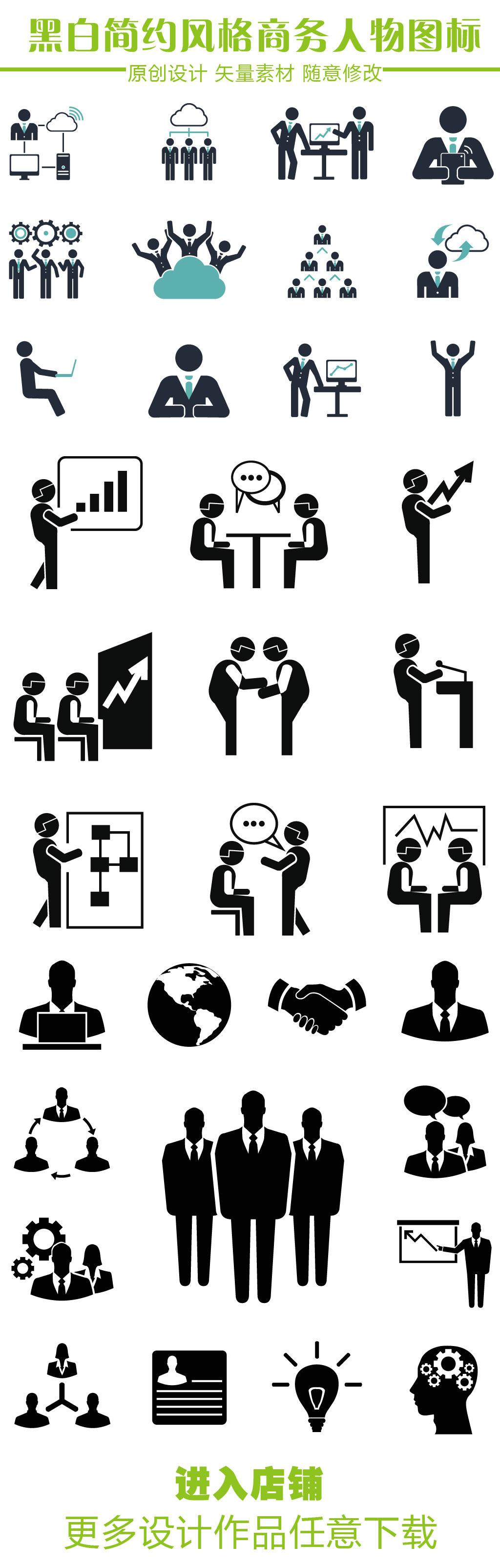 黑白简约风格商务人物图标