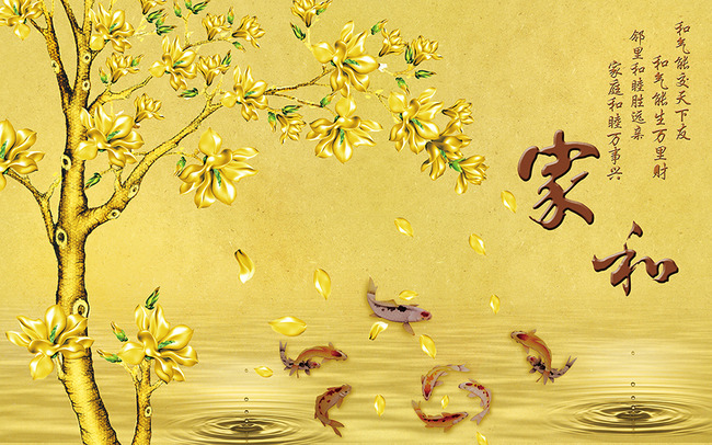 家和九鱼图金色玉兰花电视背景墙