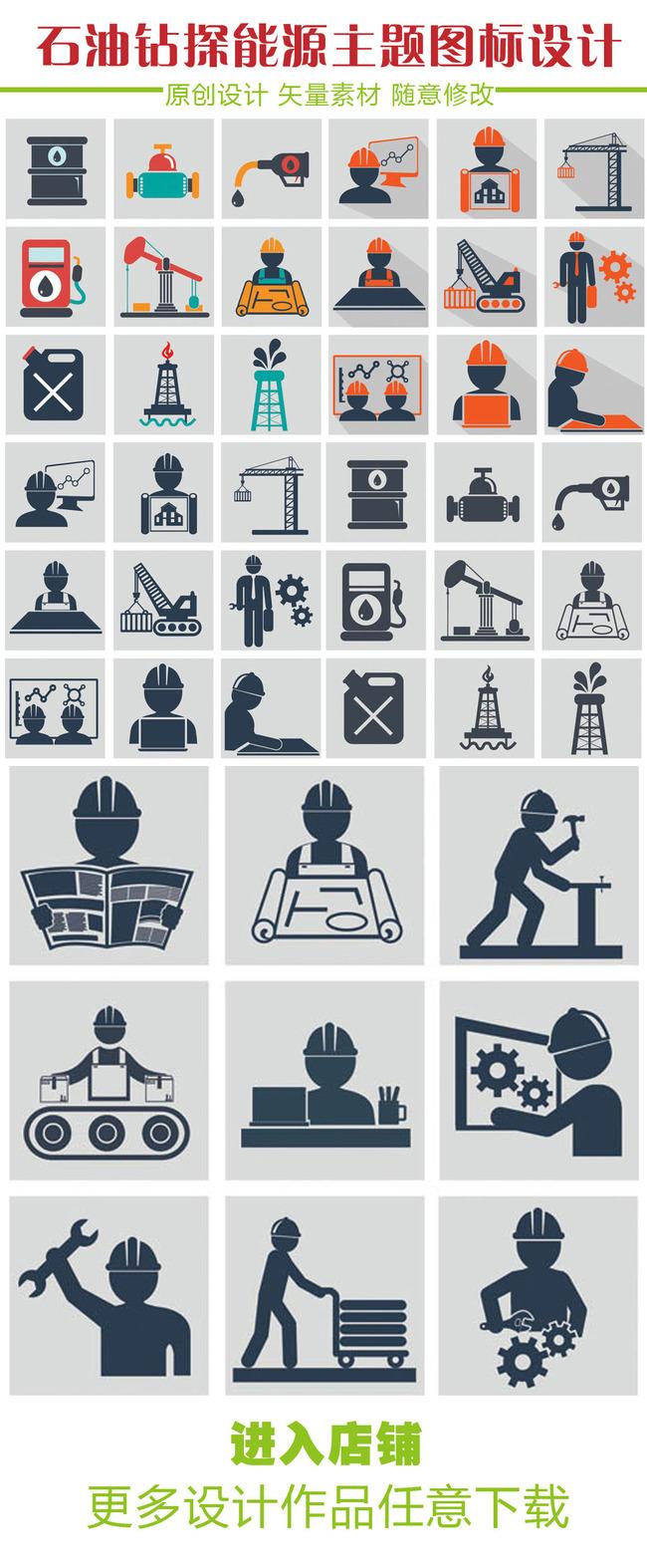 石油钻探能源主题图标设计模板下载(图片编号:)_符号