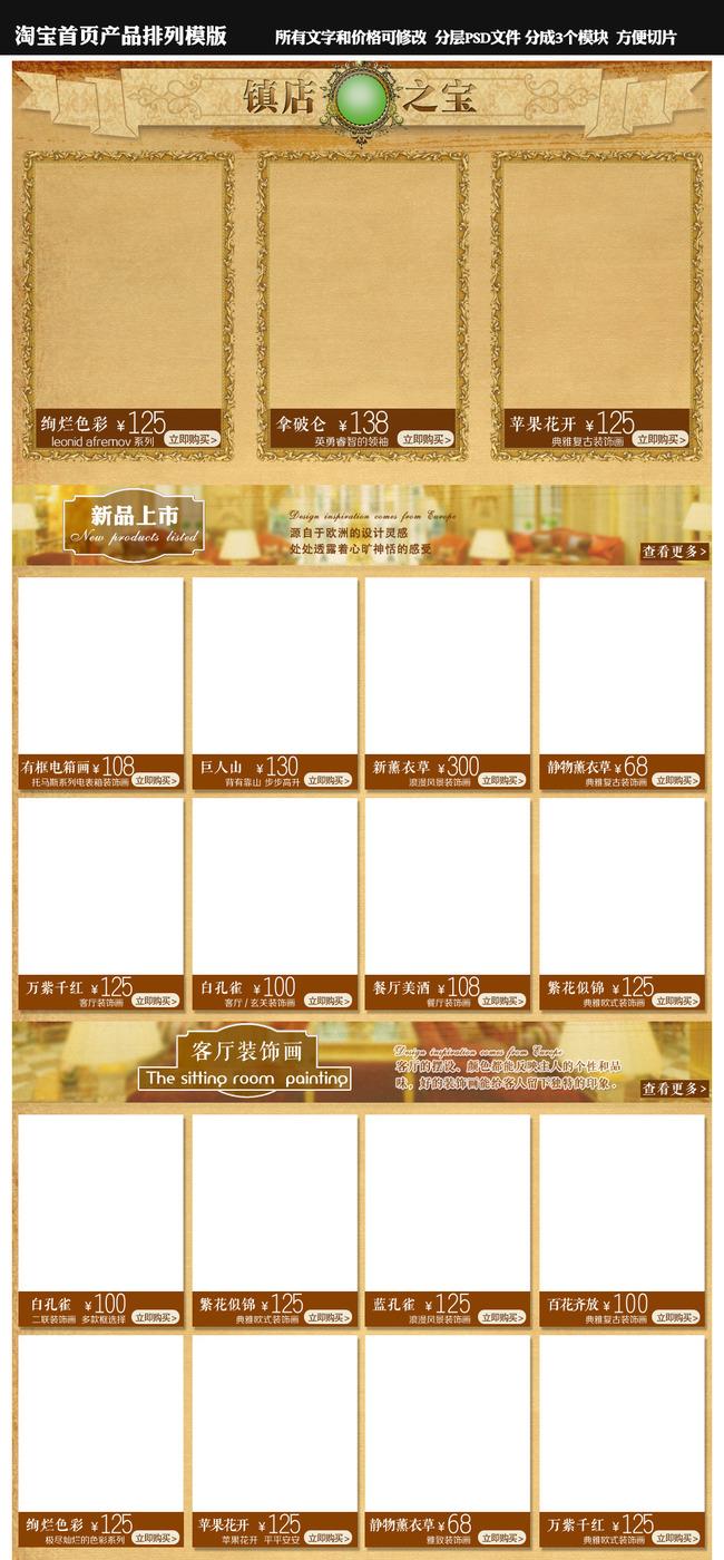 淘宝首页产品排列模板