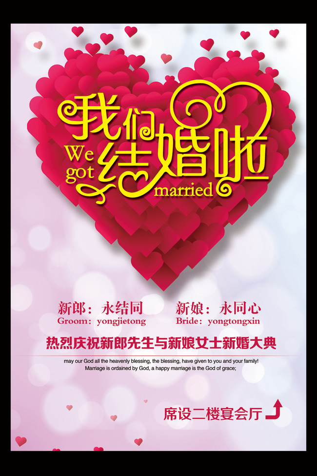 婚宴指示牌婚礼迎宾水牌海报设计psd图片