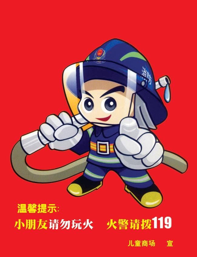 消防卡通宣传挂画海报图