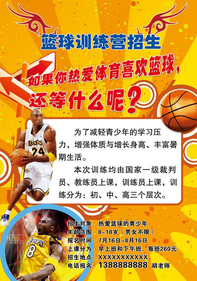 平面设计 宣传单 招生|培训|教育宣传单 > 篮球训练营招生宣传单  下