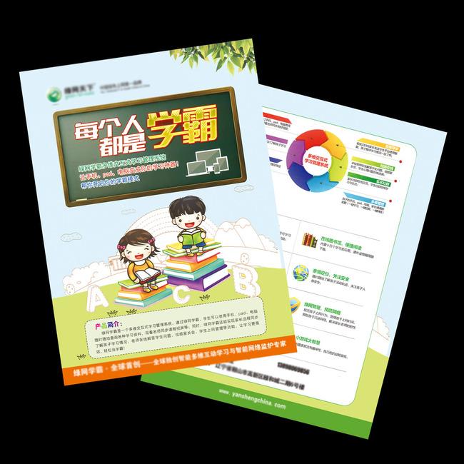 宣传单彩色绚丽教育学习培训传单dm单卡通模板下载