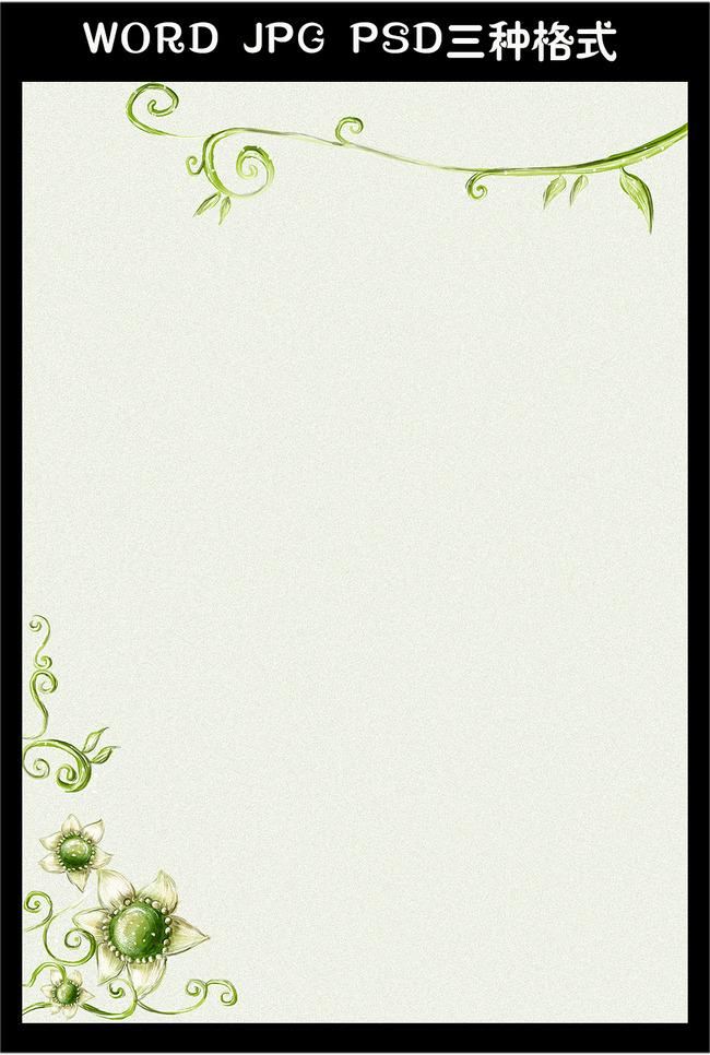 办公|ppt模板 word模板 信纸背景 > 唯美艺术绿色花纹信纸背景  下一