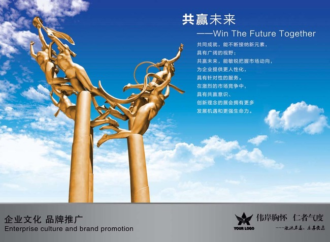 共赢未来创意金钥匙企业文化宣传海报模版模板下载