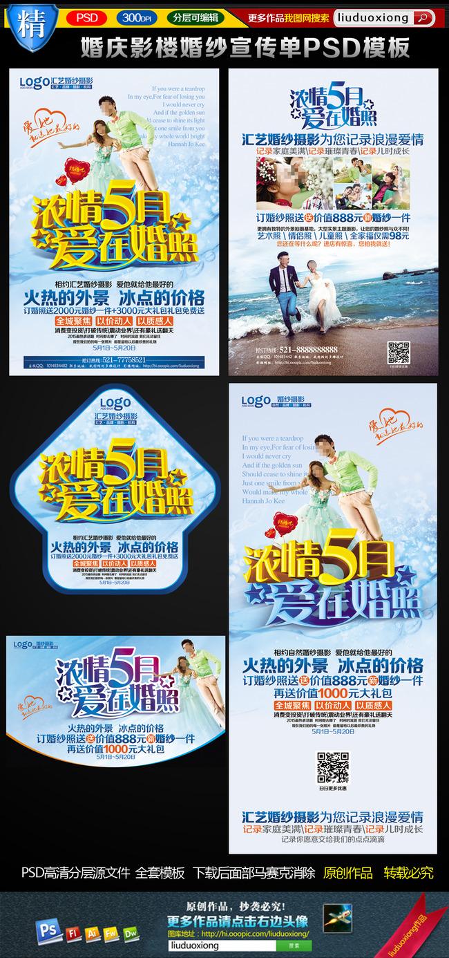 五一51婚庆婚纱影楼宣传单活动展架海报模板下载