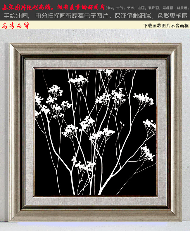 欧式抽象黑白花卉植物风景油画装饰画