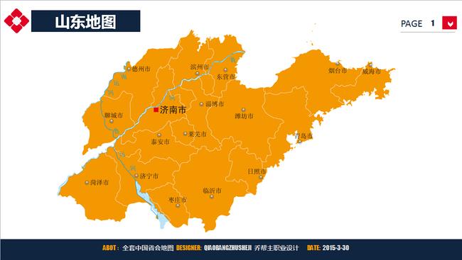 山东省地图ppt图表