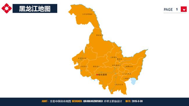 黑龙江省地图ppt图表