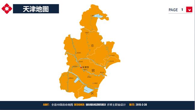 天津市地图ppt图表