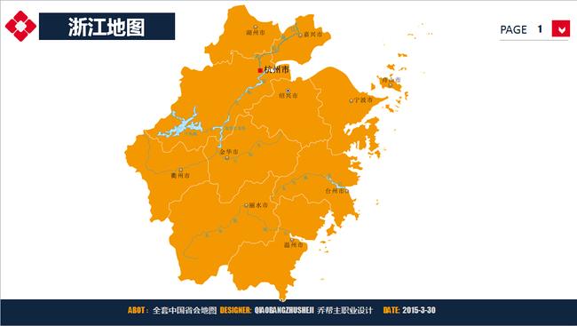 浙江省地图ppt图表