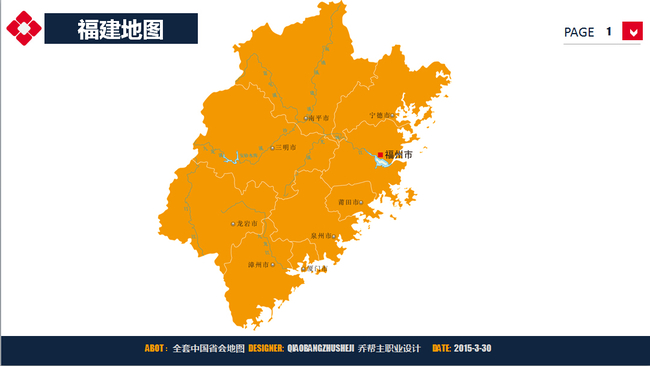 福建省地图ppt图表