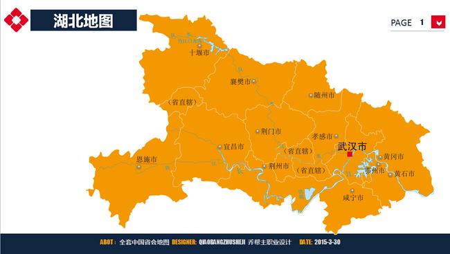 湖北省地图ppt图表模板下载(图片编号:13247942)