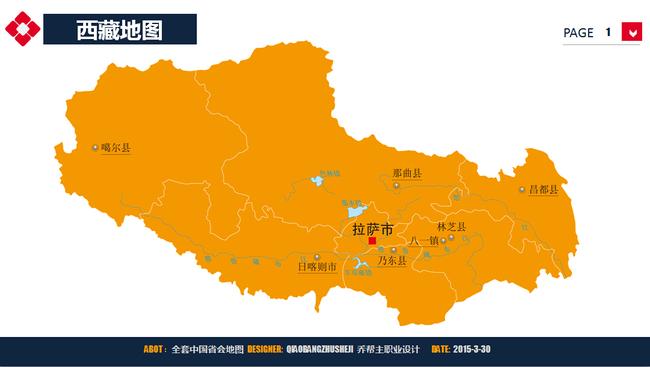西藏地图ppt图表