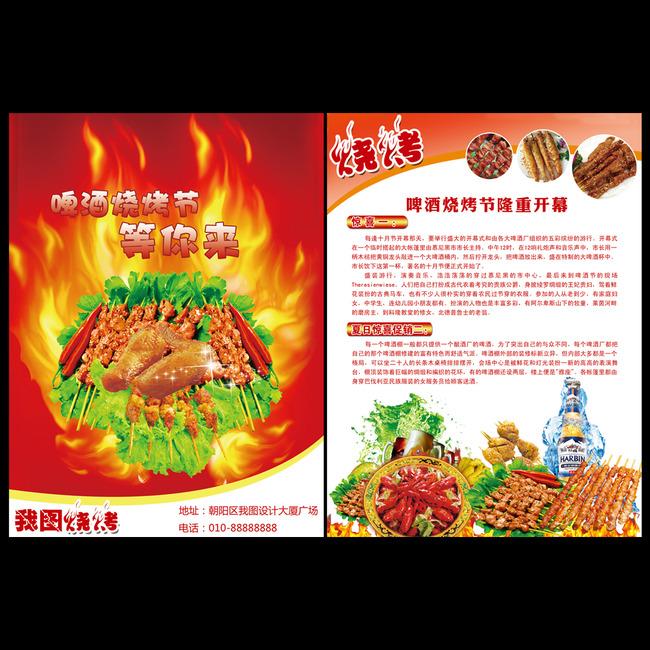 大气烧烤节开业宣传海报psd模板下载