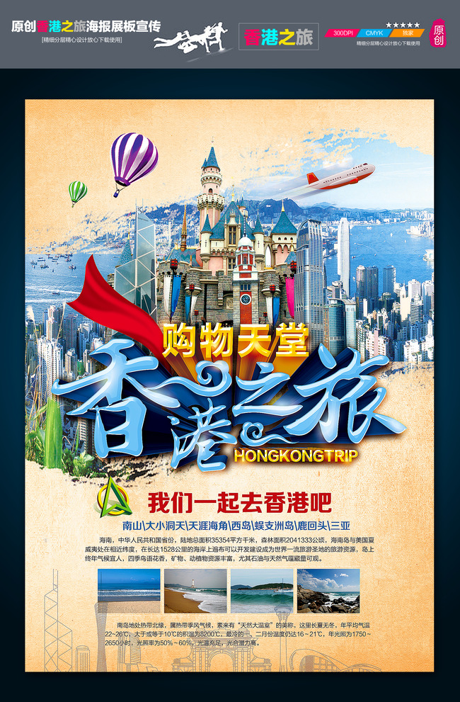 香港旅游海报展板宣传